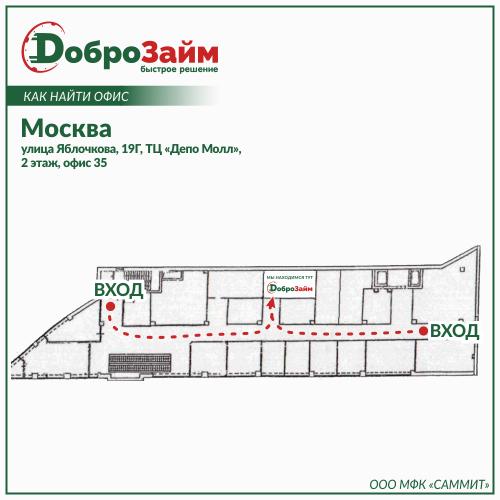 Офисы микрозаймы в москве