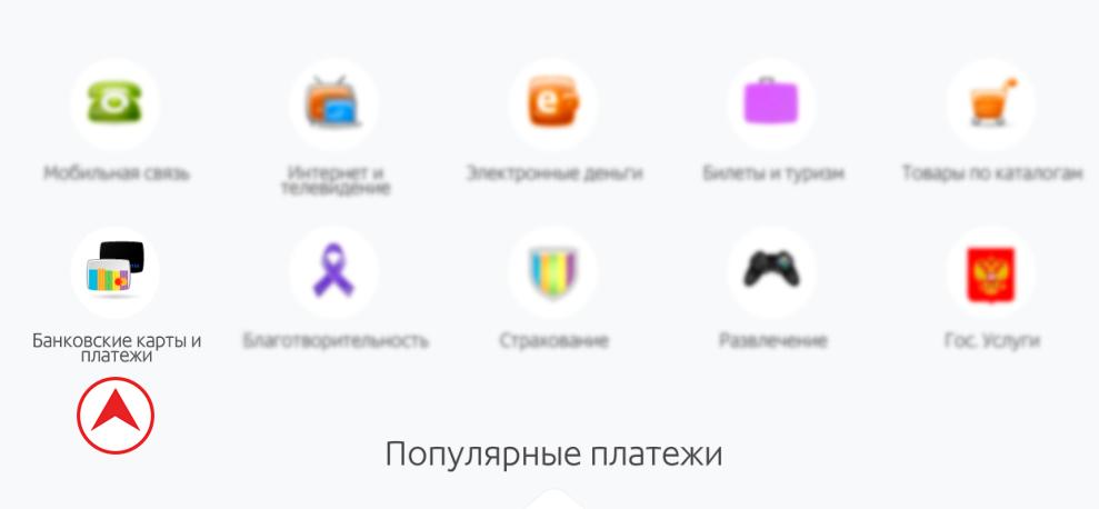 Кредит онлайн телефон в связном
